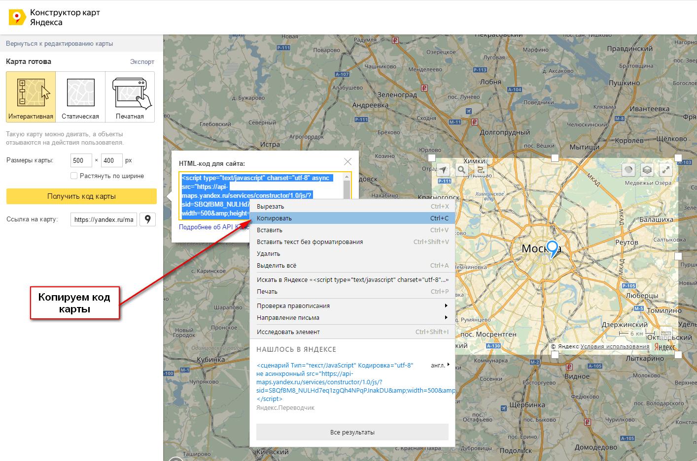 Как сделать код яндекс карты для сайта в яндексе продвижение раскрутка сайтов