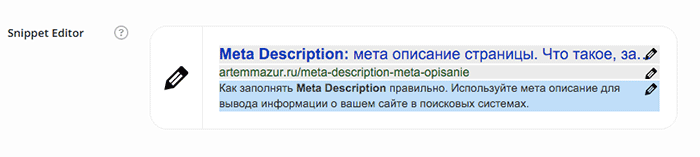 yoast-seo-meta-description