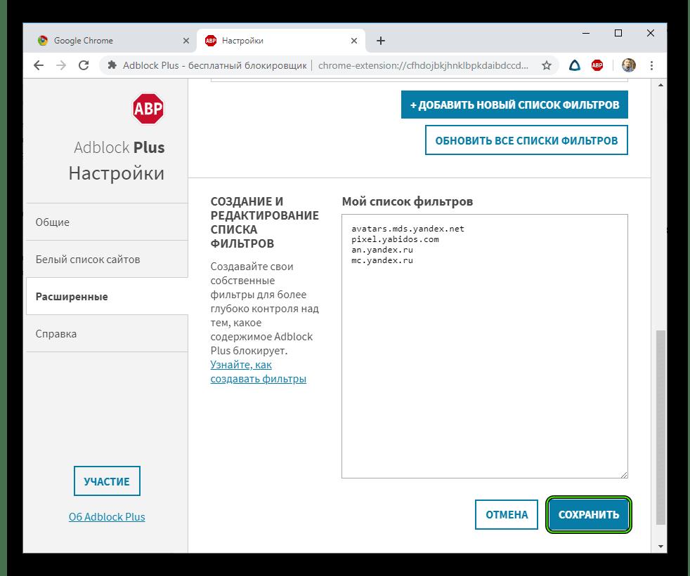 Adblock plus для tor browser hydraruzxpnew4af куда устанавливается тор браузер hidra