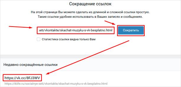 Ссылка на сайте поделиться в вк продвижение сайта по региону россия