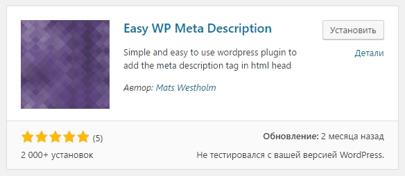Easy WP Meta Description