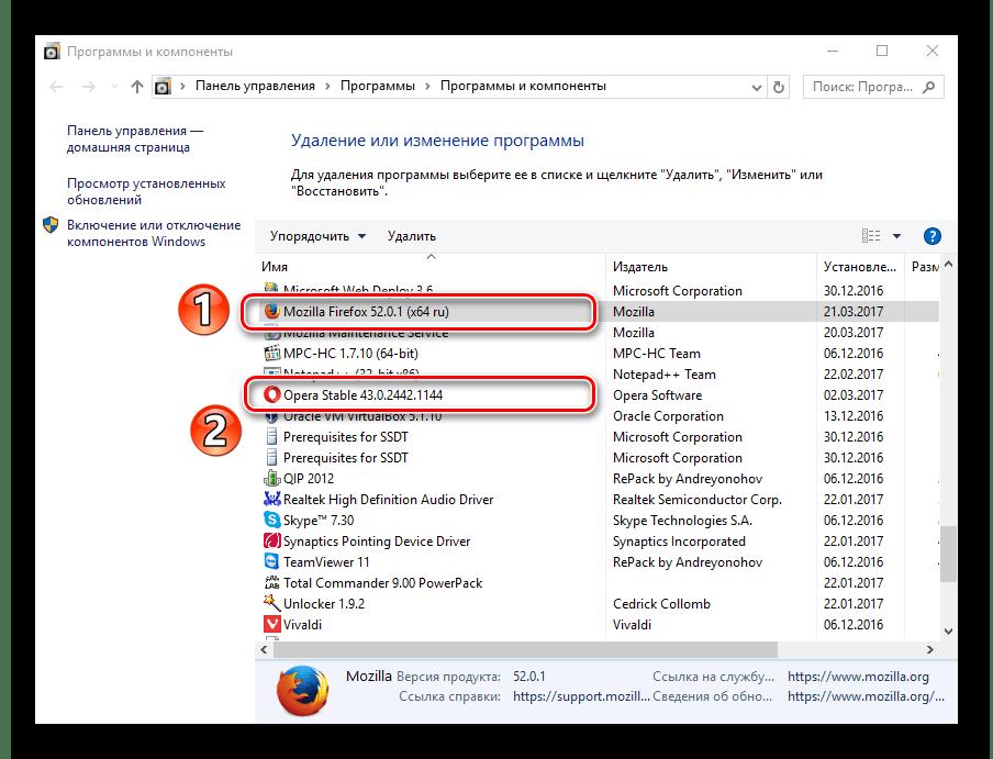 Поиск браузеров из всех установленных программ