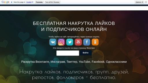 накрутка лайков вк бесплатно онлайн