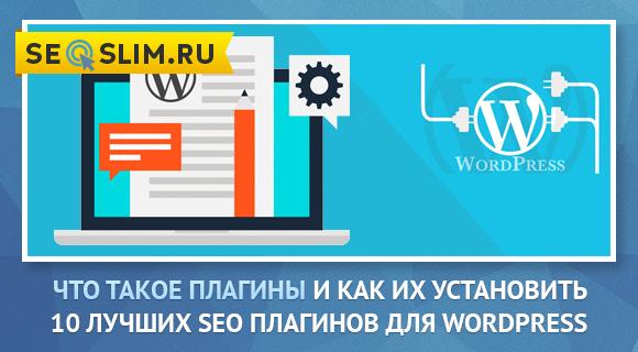 Сео оптимизация инструкции оптимизация и продвижение сайтов в поисковых системах скачать книгу