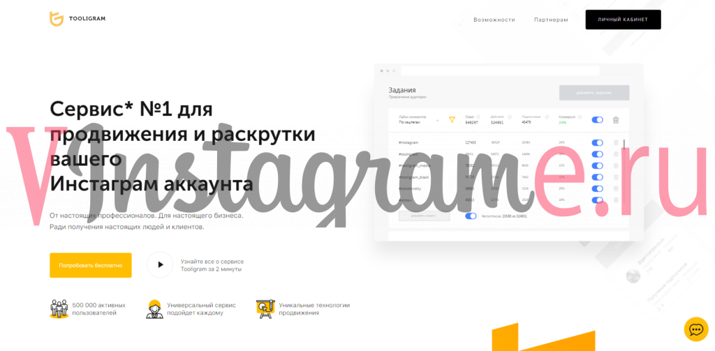 программа для накрутки лайков в инстаграме бесплатно