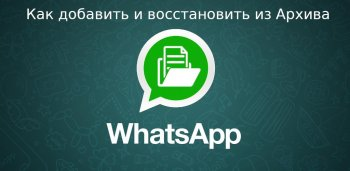 Как добавить и восстановить чат из Архива WhatsApp
